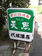 kyu-yosue3