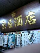 izumiya3