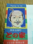 tonoya4
