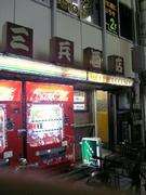 sanpei