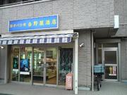 yosinoya