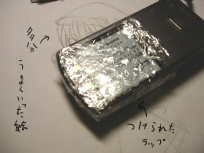 keitai_oukyu.jpg