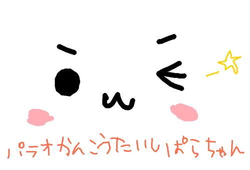((⊂(`・ω<´)⊃))~☆