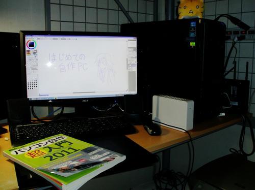 パソコンと指南書