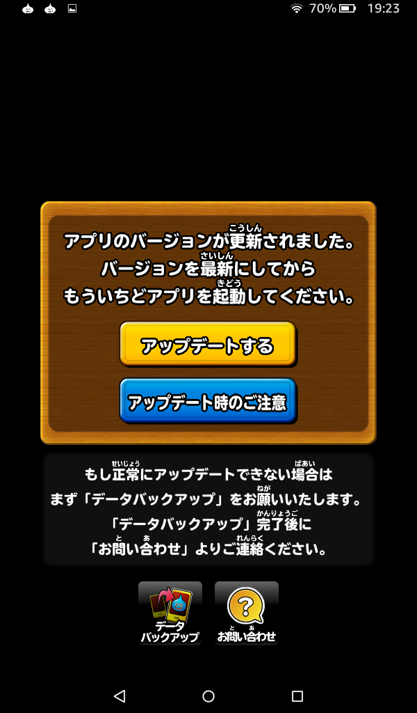 アプリのバージョンが更新されました。