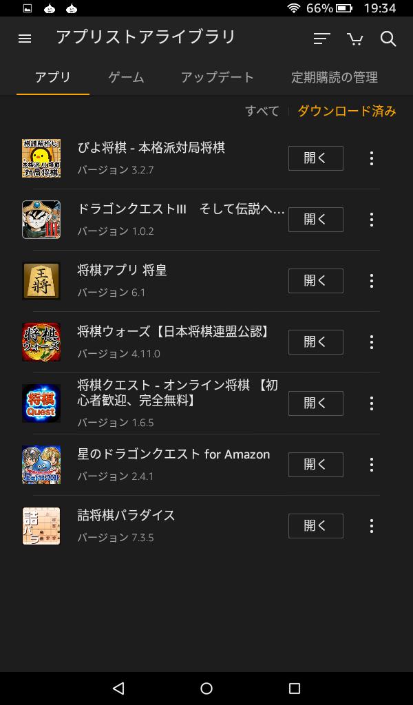 アプリストアライブラリ