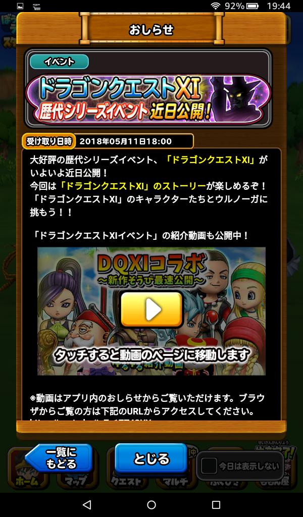 ドラクエ11コラボ近日公開!!