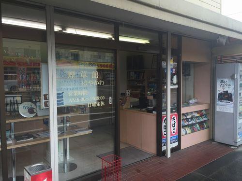 山梨県甲府市のタバコ専門店「煙草館はやかわ」に行って手巻きタバコを買ってきた
