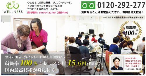 高校生向け福岡で冬休みに取れる資格整体リンパマッサージ