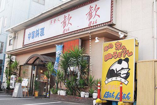 向日市京都市嵯峨嵐山会食接待にオススメの雰囲気が良い店座敷で落ち着いて食事やお酒が楽しめる