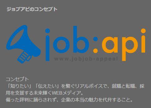 ネットで求人感想ジョブアピjobapi企業採用PR新卒第2新卒就職転職に役立つサイト口コミ評判