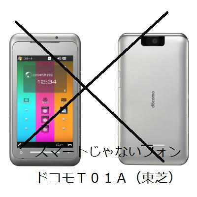 docomo20T-01A.jpg
