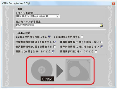 cprmdecrypter07.jpg