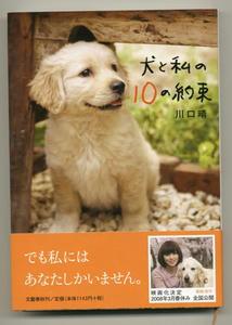book 10no yakusoku