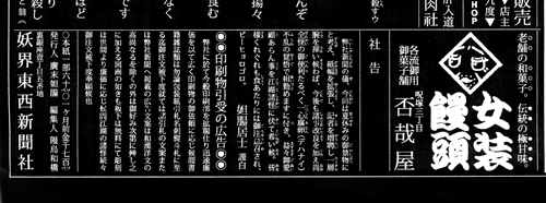 妖界東西新聞ネガ版みほん