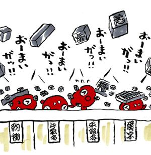 妖界東西新聞/文選室