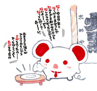 七七七米歌舞金鐘(ななづくしおこめどうしょうじ)