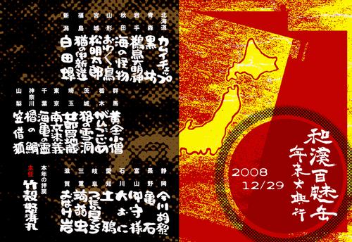 和漢百魅缶年末大興行2008.12.29