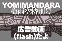 yomimandara20091cm.png
