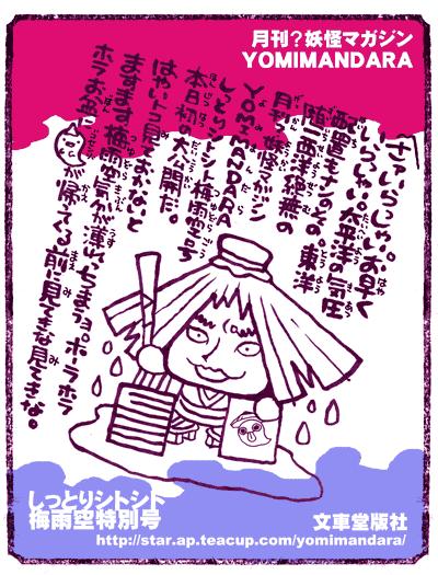 YOMIMANDARA梅雨空特別号広告
