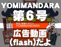 YOMIMANDARA第6号