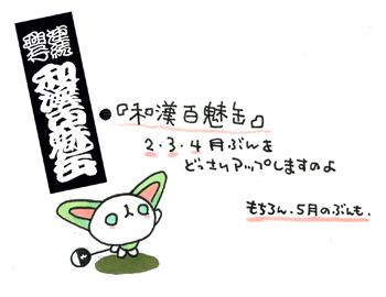 和漢百魅缶連続興行のお知らせ