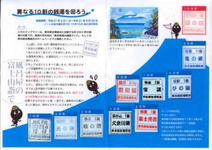 風呂屋の富士山詣で