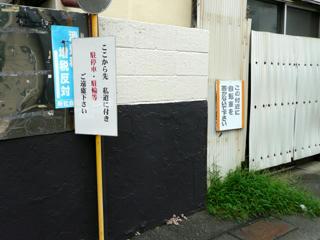 建物の右側は駐停車・駐輪禁止