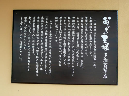 多摩百草店案内板(クリックすると大きな画像が見られます)