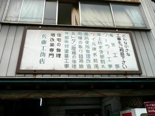 佐藤工務店の看板
