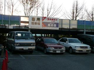 広い専用駐車場があるのでクルマで来ても大丈夫だ