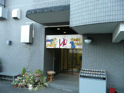 狛江湯入口