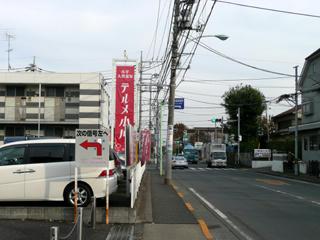青梅街道沿いの看板