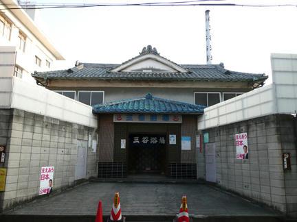 三谷湯(武蔵野市)