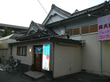 みどり湯(西東京市)