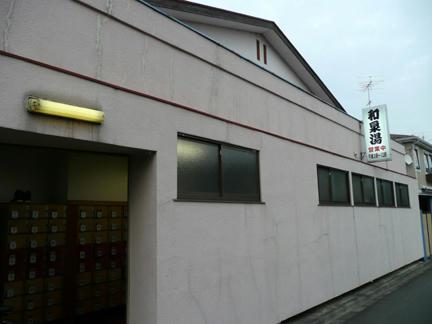 和泉湯(狛江市)
