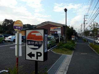 南東側駐車場