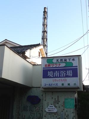 境南浴場(武蔵野市)