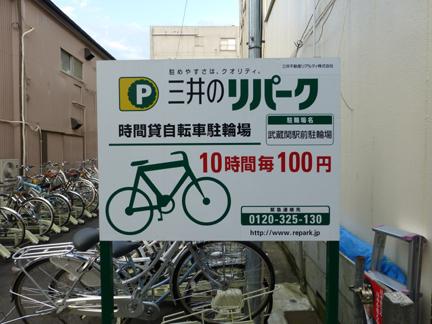 三井のリパーク 武蔵関駅前駐輪場