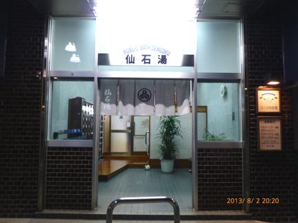 仙石湯(渋谷区)