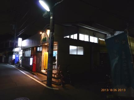 八幡湯(世田谷区)