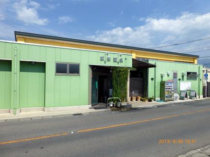 草津温泉(甲府市)