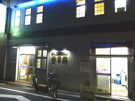常盤湯(世田谷区)