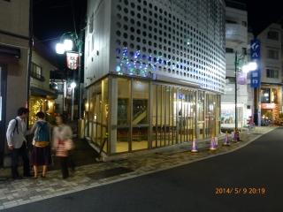 上原駅前商店街振興組合