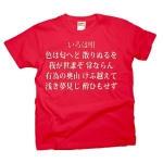 irohauta6 43836_brightreds