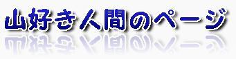 山好き人間のページ