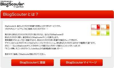 070706blogscouter2.jpg