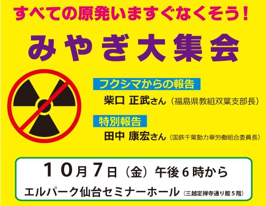 11-10-07miyagi_03.jpg