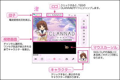 clannad_1seg