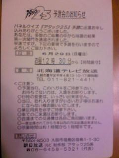 アタック25 予選会のお知らせ